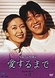 リュ・シウォン 愛するまで パーフェクトBOX Vol.3 [DVD]