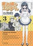 家政婦のエツ子さん 3 (バンブー・コミックス)