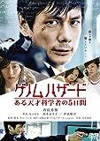 ゲノムハザード ある天才科学者の5日間 スペシャル・プライス[DVD]