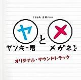 ヤンキー君とメガネちゃん オリジナル・サウンドトラック