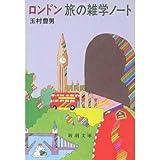 ロンドン 旅の雑学ノート (新潮文庫)