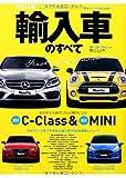輸入車のすべて 2014年 特報、新型Cクラス&MINI! A3セダンやCLAクラスなど (モーターファン別冊 統括シリーズ vol. 60)