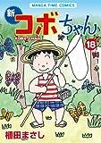 新コボちゃん 18 (まんがタイムコミックス)