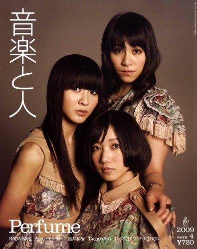 音楽と人 2009年 04月号 [雑誌]