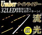 ナイトライダー 13パターン点灯 LED 30cm 32連 白ベース アンバー 橙 流星テープ 防水 【カーパーツ】