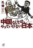 中国なしではやっていけない日本 (講談社+アルファ文庫 G 39-4)