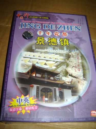 journey-in-china-jing-de-zheng-center-of-ceramic-for-a-thousand-years-dvd