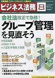 ビジネス法務 2014年 08月号 [雑誌]