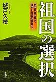 祖国の選択:あの戦争の果て、日本と中国の狭間で