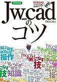 Jw_cadのコツ