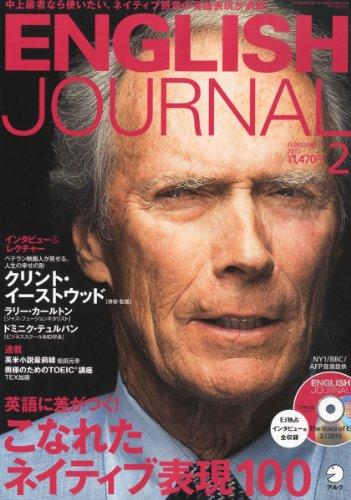 ENGLISH JOURNAL (イングリッシュジャーナル) 2013年 02月号 [雑誌]