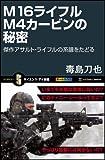 M16ライフルM4カービンの秘密  傑作アサルト・ライフルの系譜をたどる (サイエンス・アイ新書)