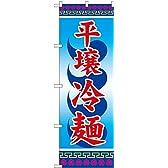 のぼり旗 平壌冷麺 SNB-3856 (受注生産)
