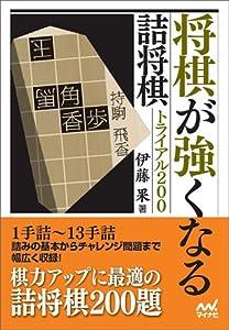 将棋が強くなる詰将棋トライアル200 (マイナビ将棋文庫)