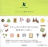 ナチュラル素材BOOK―Green&Nature