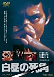 白昼の死角【DVD】