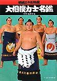 大相撲力士名鑑〈平成23年度〉