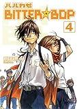 ハルカゼBITTER☆BOP(4) (BLADE COMICS)