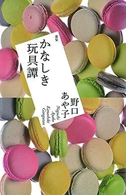 かなしき玩具譚―歌集