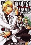 TRICKYS 1 (ジュディーコミックス クリエ)