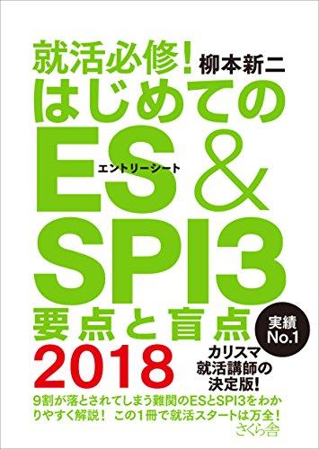 就活必修! はじめてのES&SPI3 要点と盲点 2018
