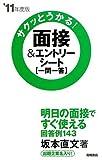 2011年度版 サクッとうかる!面接&エントリーシート[一問一答]