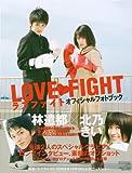 ラブファイトオフィシャルフォトブック (TOKYO NEWS MOOK)