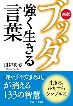 新訳ブッダ 強く生きる言葉 (SB文庫)