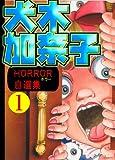犬木加奈子ホラー自選集 1