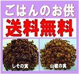 ごはんのお供Aセット 佃煮2袋 (山椒の実・しその実) 【ポスト投函便】