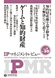 IPマネジメントレビュー 10号