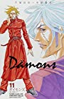 Damons 第11巻 2008年04月08日発売