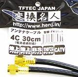 TFTEC 変換名人 地デジ対応アンテナケーブル(4C) 金メッキ仕様 30cm x2pcs (2本入り) F4-30X2