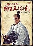 徳川武芸帳 柳生三代の剣 DVD-BOX[DVD]
