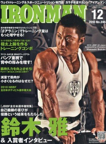 IRONMAN (アイアンマン) 2010年 12月号 [雑誌]