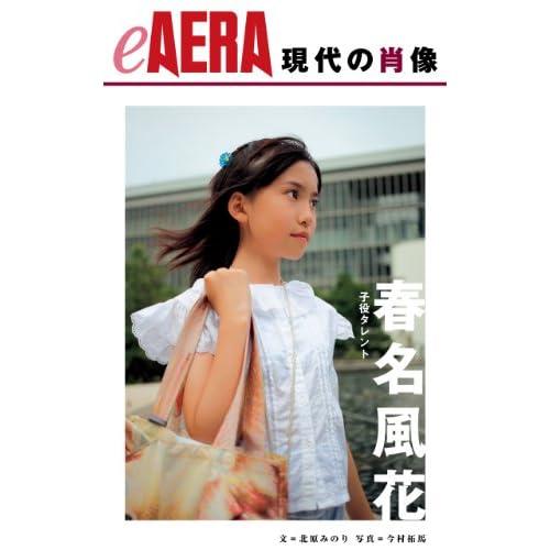 現代の肖像 春名風花 eAERA