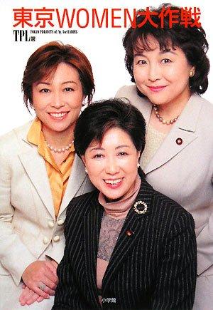 東京WOMEN大作戦