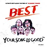 YOUR SONG IS GOOD/BEST(初回限定盤)