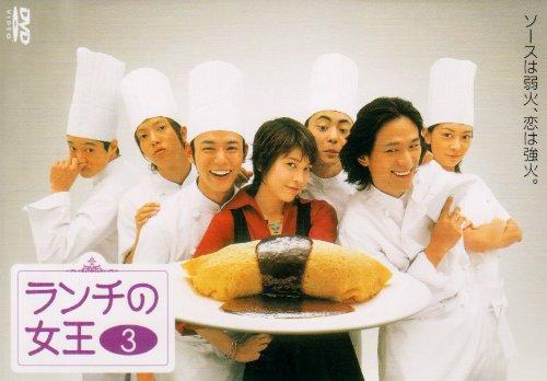 ランチの女王 3 [DVD]