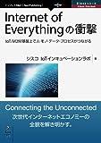 Internet of Everythingの衝撃 IoT/M2M基盤上で人・モノ・データ・プロセスがつながる (Ciscoシリーズ(NextPublishing))