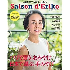 セゾン・ド・エリコ 表紙画像