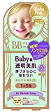 ベビーピンク UV化粧直しBBパウダー 02:ナチュラルカラー
