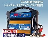 ACDelcoエーシーデルコ 新世代全自動バッテリー充電器