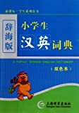 img - for Primary School Chinese-English Dictionary (Two Colors Version) (Chinese Edition) book / textbook / text book