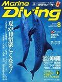 Marine Diving (マリンダイビング) 2012年 08月号 [雑誌]