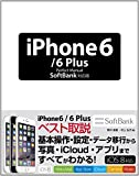 iPhone 6 / 6 Plus Perfect Manual SoftBank対応版