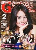 G-DIARY (ジーダイアリー) 2013年 02月号 [雑誌]