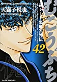 むこうぶち 42 (近代麻雀コミックス)