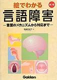 絵でわかる言語障害 第2版: 言葉のメカニズムから対応まで