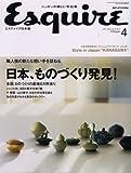 Esquire (エスクァイア) 日本版 2008年 04月号 [雑誌]